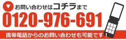 福岡厨房館引取りセンターへのお問い合わせは0120-976-691まで